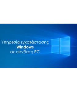 Υπηρεσία εγκατάστασης Windows σε Powertech PC